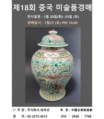 3주 제18회 중국미술품